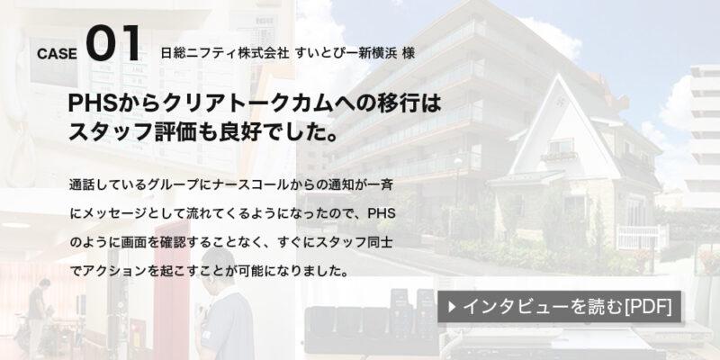介護施設への導入事例1 すいとぴー新横浜様 PHSからWi-Fiインカム「クリアトークカム」へ移行